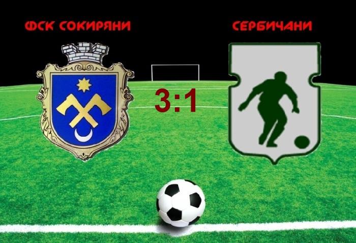 Чемпіонат району з футболу / 4 тур / ФСК Сокиряни - Сербичани